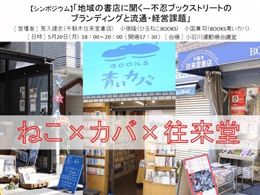 千駄木往来堂書店×BOOKS青いカバ×ひるねこBOOKS シンポジウム「地域の書店に聞く―不忍ブックストリートのブランディングと流通・経営課題」開催