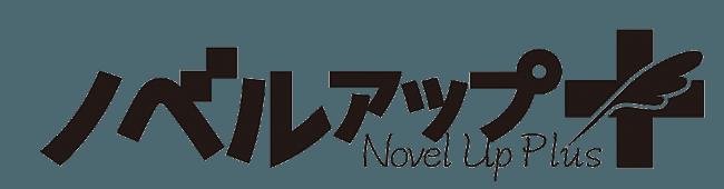 小説投稿サービス「ノベルアップ+」が事前登録サイトを公開