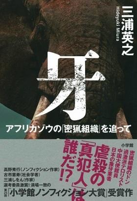 「第25回小学館ノンフィクション大賞」受賞作、三浦英之さん『牙』が単行本化