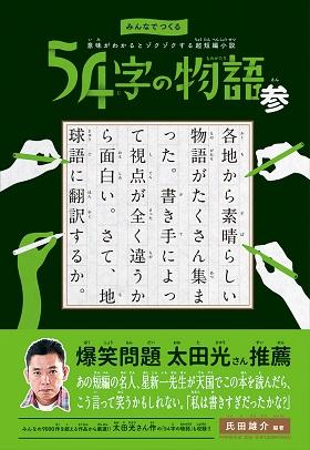 『54字の物語 参』表紙