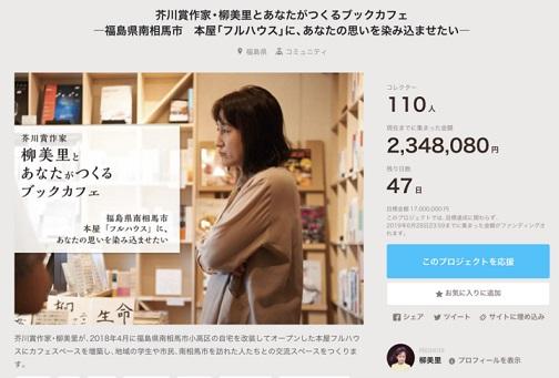 芥川賞作家・柳美里さんの本屋「フルハウス」がクラウドファンディング