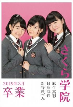 ▲さくら学院 麻生真彩・日髙麻鈴・新谷ゆづみ―2019年3月卒業