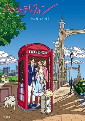 わたせせいぞうさん画業45周年記念!オールカラー・ショートコミック集『ハートテレフォン』刊行