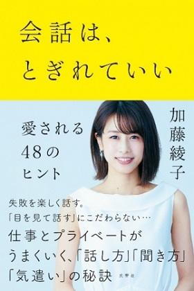 """""""カトパン""""加藤綾子さん初のビジネス書『会話は、とぎれていい 愛される48のヒント』が発売1か月で5万部突破!"""