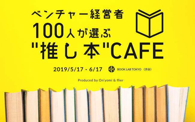 """「ベンチャー経営者100人が選ぶ""""推し本""""CAFE」が期間限定でオープン"""
