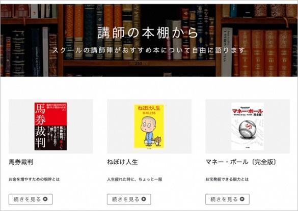 お金の学校ファイナンシャルアカデミーが人気講師のおすすめ書籍コラムを公開