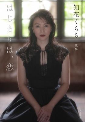 知花くららさん処女歌集『はじまりは、恋』(カバー写真撮影:篠山紀信さん)