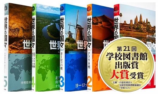 【第21回学校図書館出版賞大賞】『ポプラディア プラス 世界の国々』が大賞を受賞