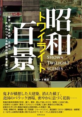 フリート横田さん『昭和トワイライト百景』刊行記念トークイベント開催