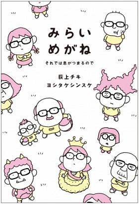 荻上チキさん・ヨシタケシンスケさん共著『みらいめがね それでは息がつまるので』(暮しの手帖社)