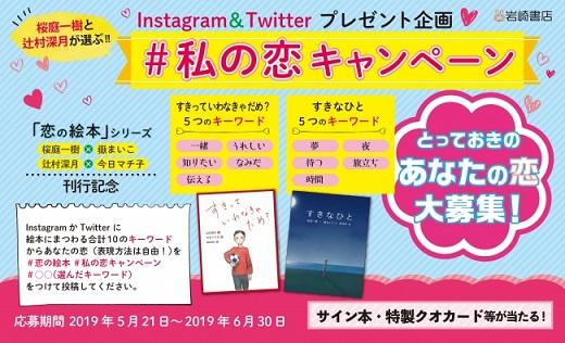 「恋の絵本」シリーズ刊行記念!桜庭一樹さん&辻村深月さんが選ぶ「#私の恋キャンペーン」開催!