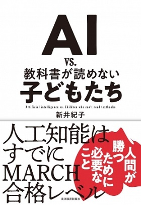 【ビジネス書大賞2019】新井紀子さん『AI vs. 教科書が読めない子どもたち』が大賞を受賞