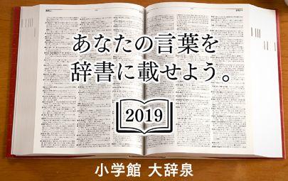 国語辞典『大辞泉』が「あなたの言葉を辞書に載せよう。2019」キャンペーンを開始