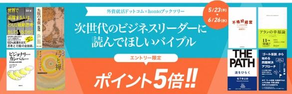 honto×外資就活ドットコム「次世代のビジネスリーダーに読んでほしいバイブル」フェアを開催