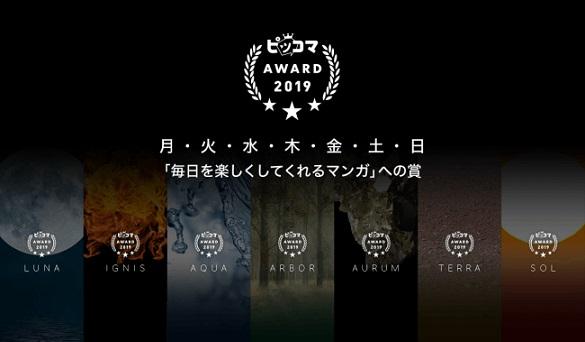 ピッコマAWARD 2019が決定!