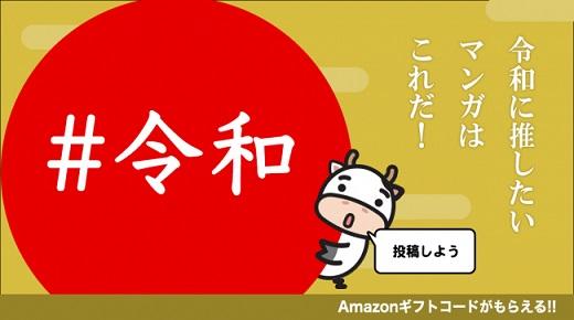 マンガ本棚アプリ「ヨモ -yomo-」が「令和に推したいマンガはこれだ!」キャンペーンを開催
