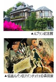 漫画家・森田崇さんと行く「怪盗紳士アルセーヌ・ルパンの舞台を巡るツアー」発売