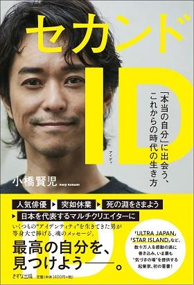 小橋賢児さん初の著書『セカンドID』がクラウドファンディングで661%達成!
