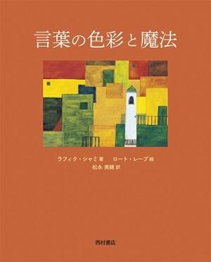 「語りの魔法使い」ラフィク・シャミさんが紡ぎだす人生の物語の宝庫『言葉の色彩と魔法』刊行