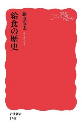 【第10回辻静雄食文化賞】藤原辰史さん『給食の歴史』が受賞