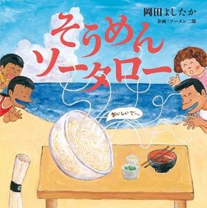 岡田よしたかさんのたべもの絵本『そうめんソータロー』(企画・ソーメン二郎さん)