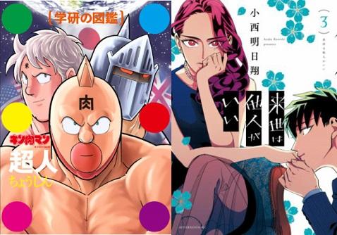 「honto」週間ストア別ランキング発表(2019年5月19日~5月25日) 『キン肉マン「超人」』が<通販>でランクイン