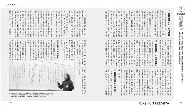 竹宮惠子講義録 京都精華大学での学生へ の特別講義