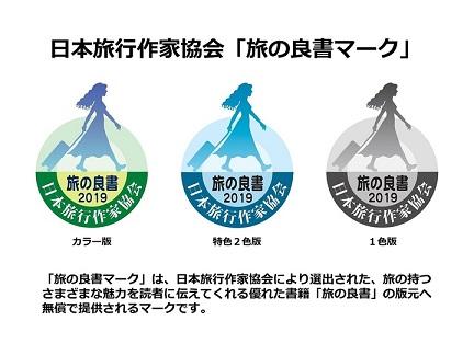 日本旅行作家協会「旅の良書マーク」