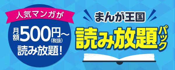 「まんが王国」に読み放題パックが新登場!