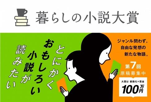 【第6回暮らしの小説大賞】東京都・平沼正樹さん『しねるくすり』が受賞