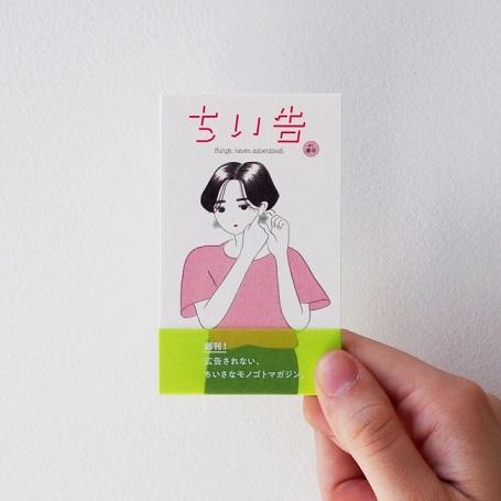 極小フリーペーパー「ちい告」創刊!