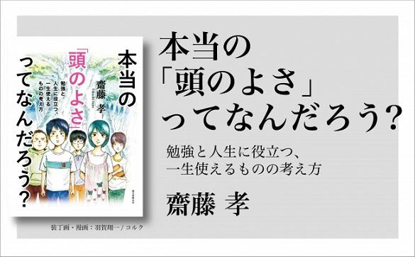 齋藤孝さん最新刊『本当の「頭のよさ」ってなんだろう?』のWeb連載が「よみもの.com」でスタート!