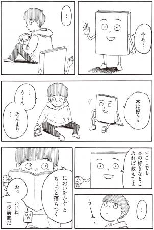 装丁画・漫画:羽賀翔一さん/コルク