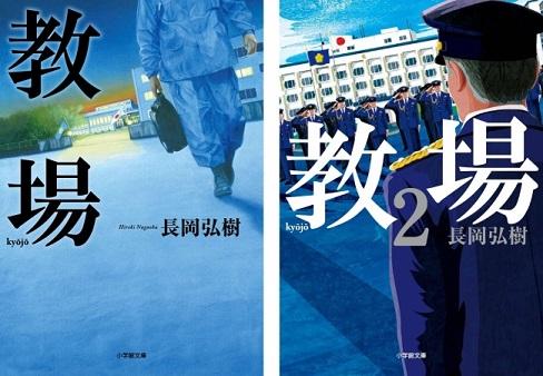 長岡弘樹さんのベストセラー警察小説『教場』が主演・木村拓哉さん×脚本・君塚良一さんでドラマ化