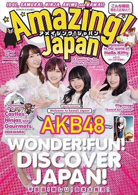 近代映画社が全ページ英文対応!インバウンド向けカルチャーマガジン『Amazing!Japan』(アメイジング!ジャパン)創刊!