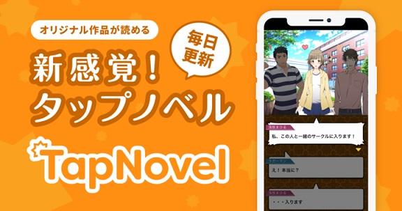 新感覚タップノベルサービス「TapNovel」がリリース