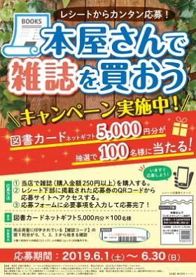 トーハンが「本屋さんで雑誌を買おうキャンペーン」を全国約220書店で開催