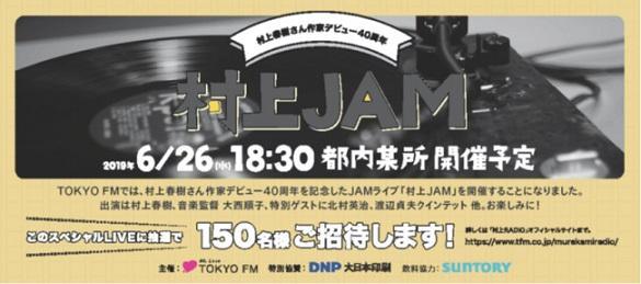 村上春樹さん作家活動40周年記念!ライブイベント「村上JAM」を開催