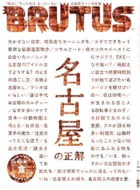 『BRUTUS』の「正解」シリーズ第三弾「名古屋の正解」発売記念!東海エリア「TSUTAYA」「蔦屋書店」「草叢BOOKS」でトークイベントや店頭コラボを展開