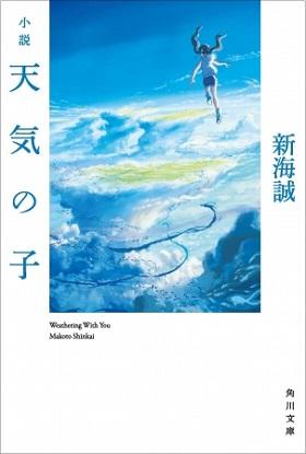 紀伊國屋書店新宿本店でどこよりも早く『小説 天気の子』をゲットできる深夜0時最速発売イベントを実