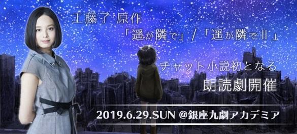元ベイビーレイズJAPAN・渡邊璃生さんチャット小説「遥か隣りで」を朗読劇化