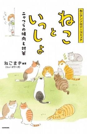 猫好き漫画家16人による『ねこといっしょ』が刊行 「ComicWalker」では期間限定で全話公開へ