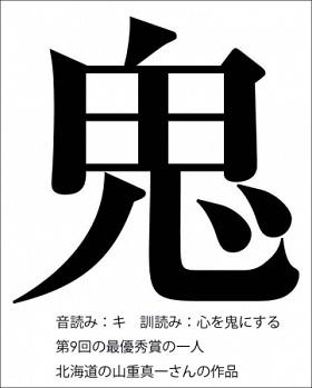 「第10回創作漢字コンテスト」作品募集