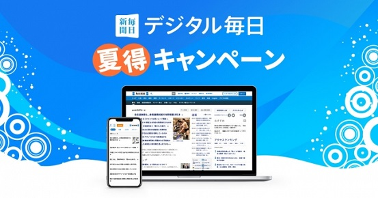 電子新聞サービス「デジタル毎日」が<夏得キャンペーン>を開催