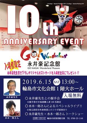 永井豪記念館10周年記念特別イベントチラシ