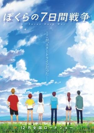 宗田理さん『ぼくらの七日間戦争』がアニメ映画化