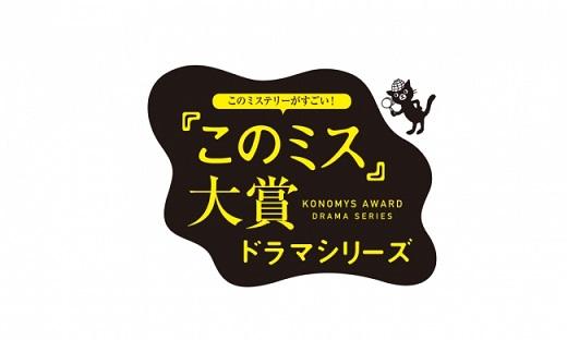 『このミス』大賞ドラマシリーズをU-NEXT&カンテレで放送