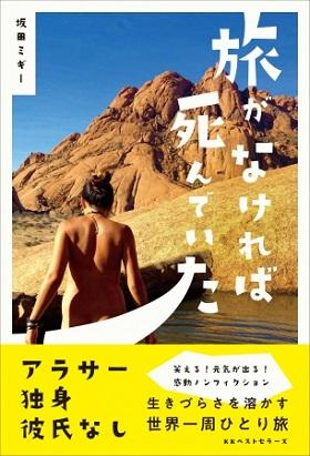 """「世界一周」女性ブロガー・坂田ミギーさん初の著書『旅がなければ死んでいた』全国""""手渡し""""キャラバン開催!"""