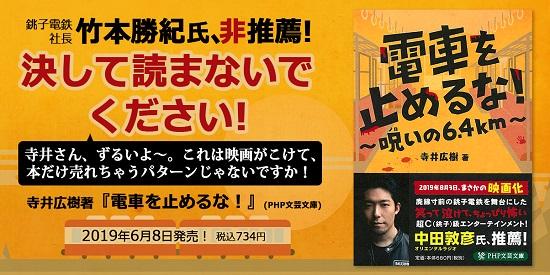 銚子電鉄の起死回生映画『電車を止めるな!』原作本が刊行