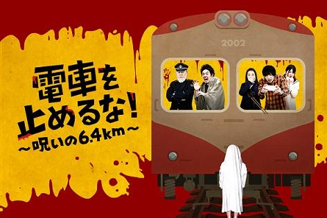 映画『電車を止めるな!』キービジュアル